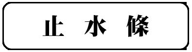 CLOEX十全龍