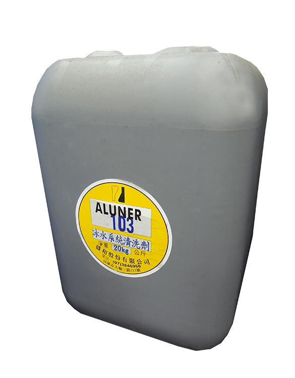 ALUNER 103 冰水系統清洗劑