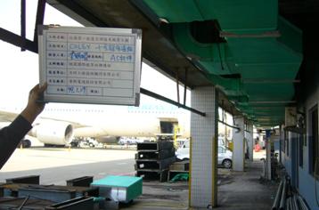 實際運用範例:桃園中正國際機場